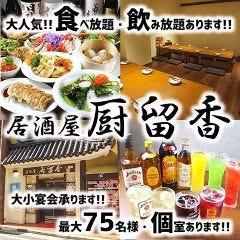 Tabehodainomihodai Izakaya Churyuka Tsurumiten