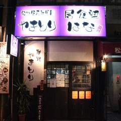 やきとり はな 菊川店
