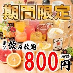 食べ飲み専門店 個室 和食海鮮居酒屋 ちっちり 京橋店
