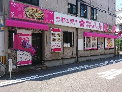 お好み焼き・鉄板焼 桜八番