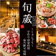 九州野菜と個室居酒屋 旬蔵~しゅんぞう~ 武蔵小杉本店