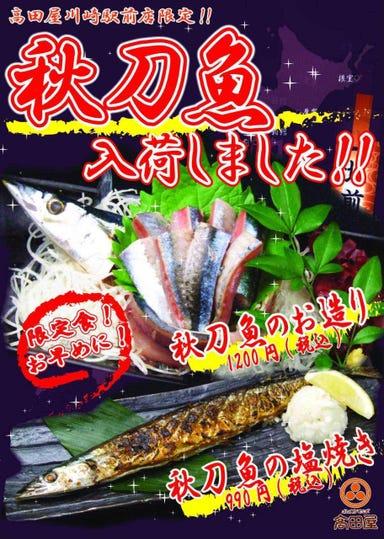 高田屋 川崎駅前店 メニューの画像