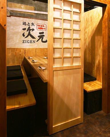鶏と魚 居酒屋 次元 ~ ZIGEN ~  店内の画像
