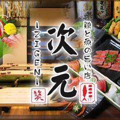 鶏と魚 居酒屋 次元 ~ ZIGEN ~