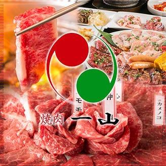 黒毛和牛焼肉と韓国料理 一山 新小岩