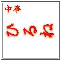 定食ひるま byひるね1F