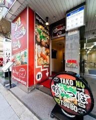 蛸のつぼ 本町店