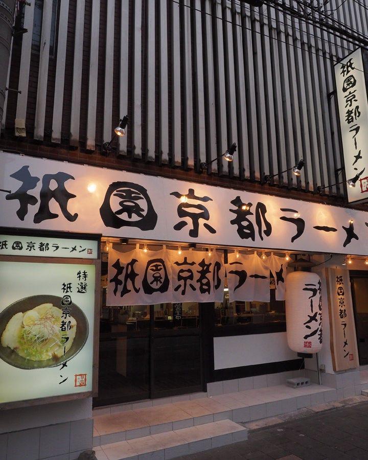 祇园京都ラーメン