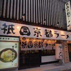 祇園京都ラーメン