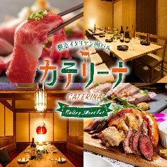 個室 イタリアン肉バル カテリーナ 静岡駅前店