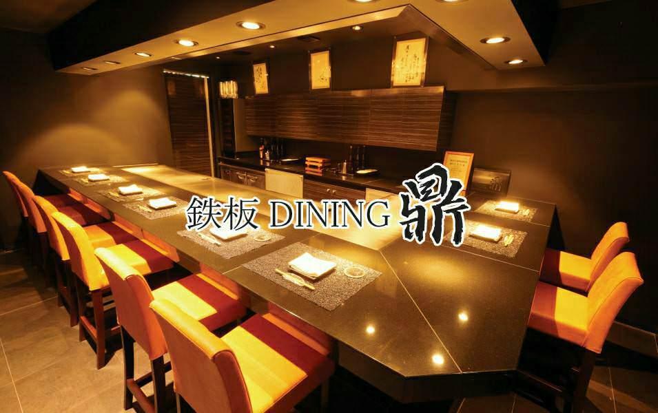 仙台牛 鉄板DINING 鼎 〜かなえ〜