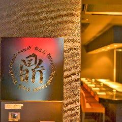 仙台牛 鉄板DINING 鼎 ~かなえ~
