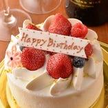 ◆誕生日などのお祝いの集まりにはケーキorシャンパンサービス