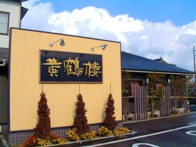 飲茶 海鮮中国厨房 黄鶴楼  こだわりの画像