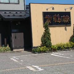 飲茶 海鮮中国厨房 黄鶴楼