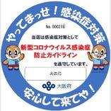 大阪府の感染拡大予防ガイドラインを遵守しております。 除菌、マスク着用等、徹底して営業中。