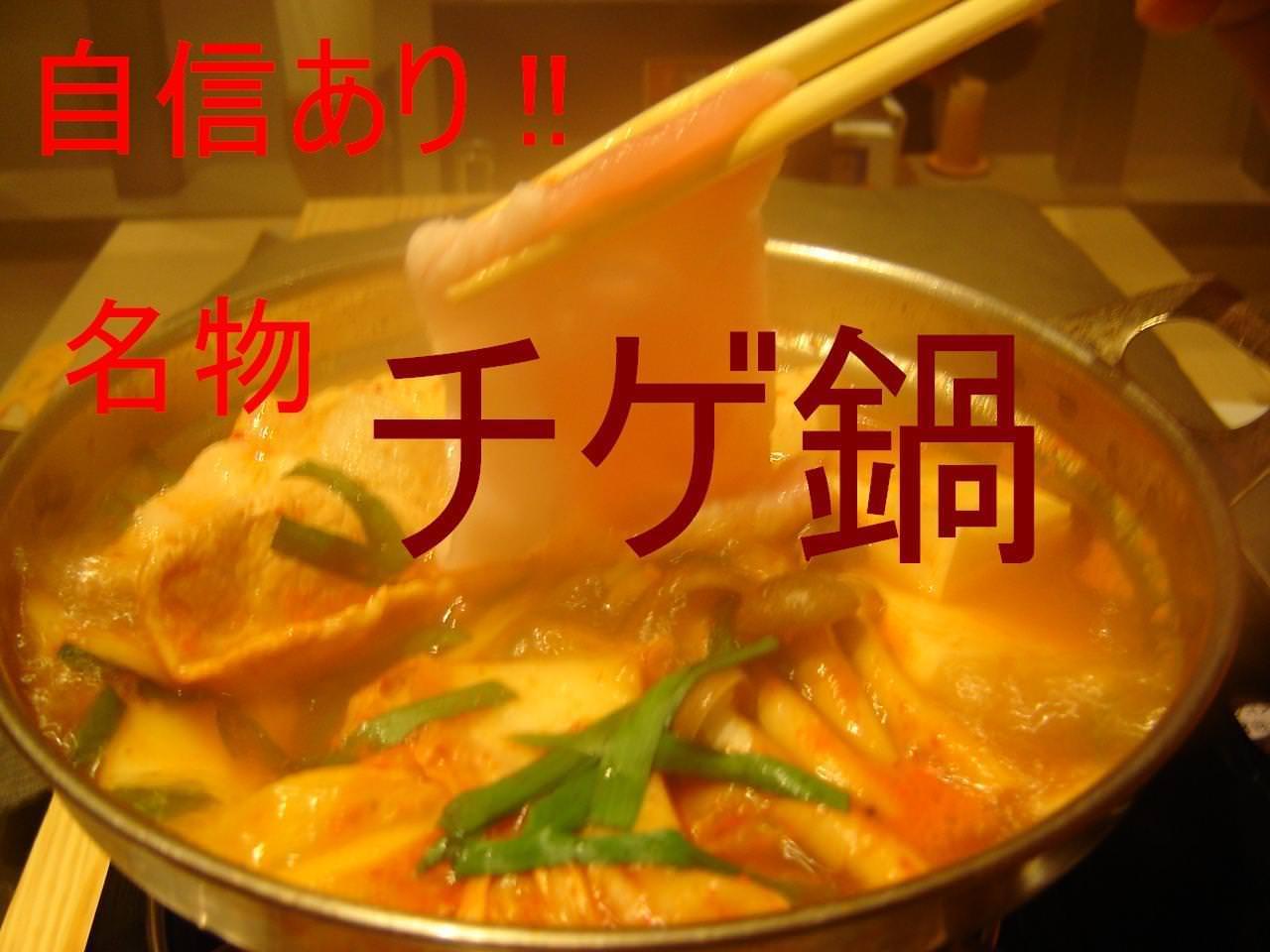 長崎芳寿豚と豆腐のチゲ鍋(680円)