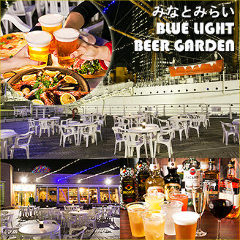 みなとみらい BLUE LIGHT BEER GARDEN