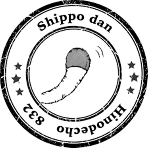 しっぽ団 ‐クラフトビール&日本酒、ラーメン&押し寿司‐