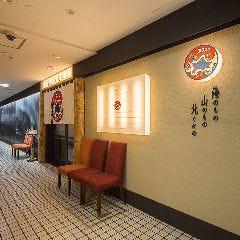 個室居酒屋 海のもの 山のもの 北ぐにの。 札幌駅前店