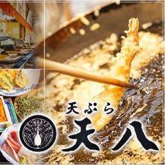 天ぷら 天八 本店