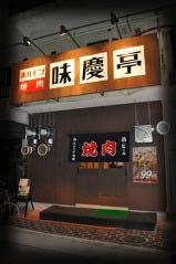 ホルモン焼肉 味慶亭