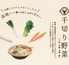 名物『千切り野菜』巻いて食す!