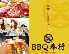 大丸 自由なバーベキュー広場 BBQ奉行