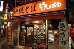 やんばる 渋谷店