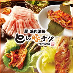 韓国料理 サムギョプサル とん豚テジ 六本木店