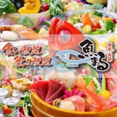 個室居酒屋 海鮮と日本酒 魚まる 難波駅前店