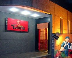 中国菜楼東巴