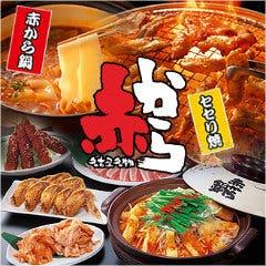 赤から 京都伏見店