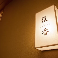 日本料理 「佳香」