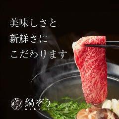 鍋ぞう 浅草雷門店