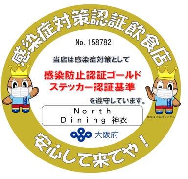 North Dining 神衣  メニューの画像