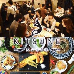 天ぷら酒場 KITSUNE 黒川店