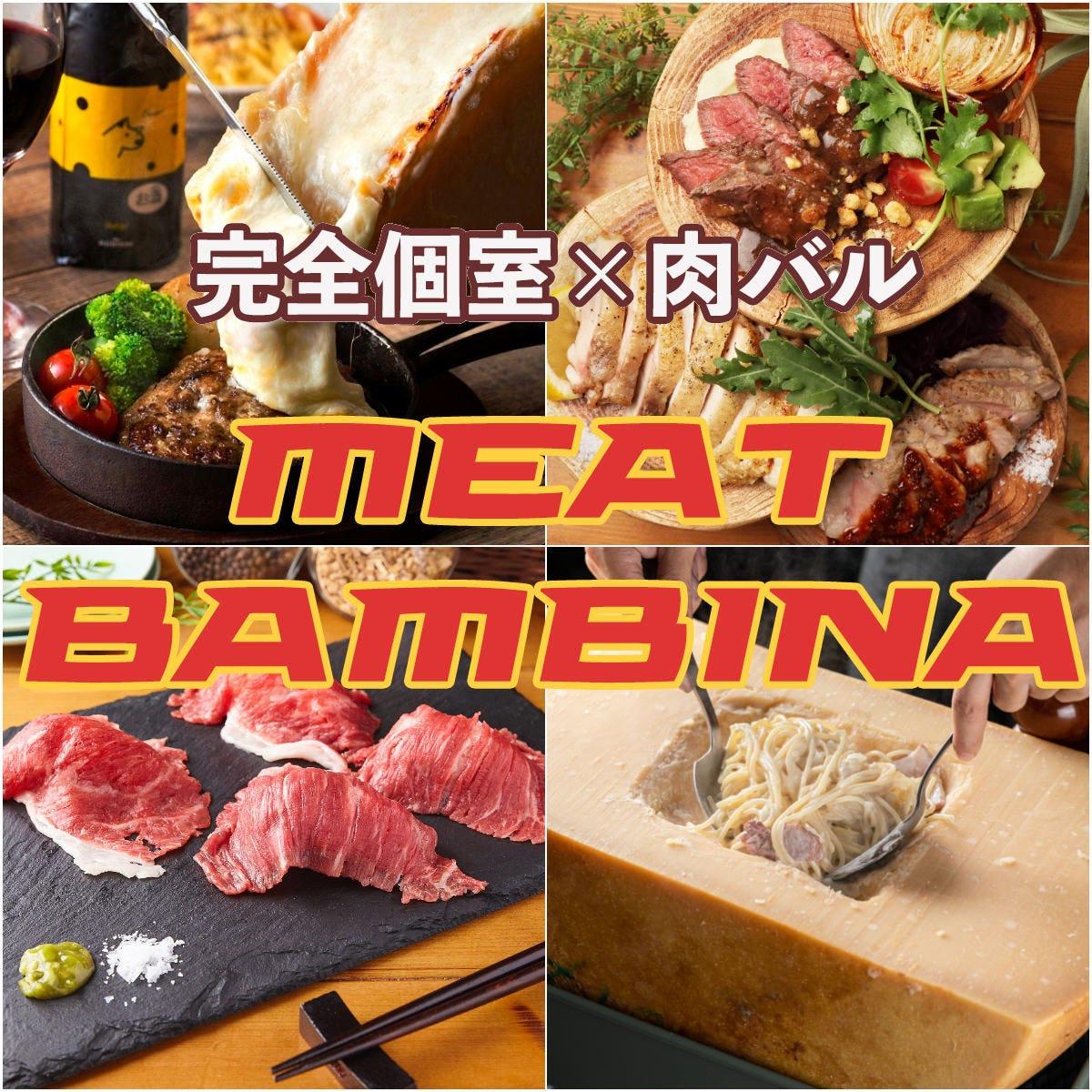 お肉とチーズの個室バル ミートバンビーナ 池袋東口店