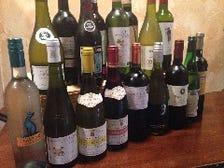 種類豊富なワインをリーズナブルに!