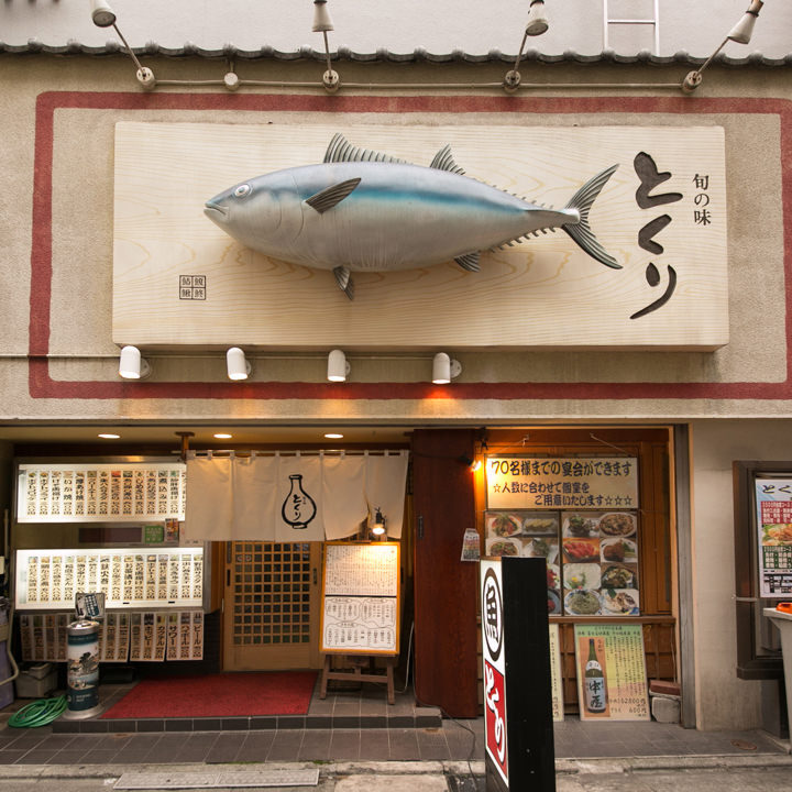 40余年の歴史!!川崎の老舗大衆居酒屋
