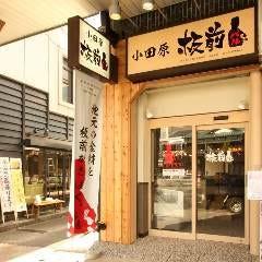 小田原 バル
