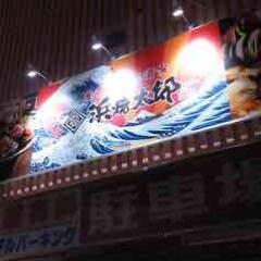 浜焼太郎旭川3条通店