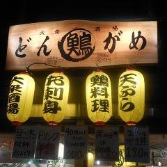 大衆居酒屋 どんがめ 堺東店