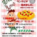 10月1日よりランチタイム限定お持ち帰りピザ始めます。22cmピザがワンコイン500円のお手頃価格! 電話でのご予約も承っております。