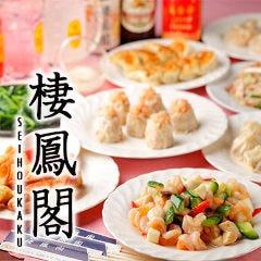 棲鳳閣(せいほうかく) 本郷三丁目店