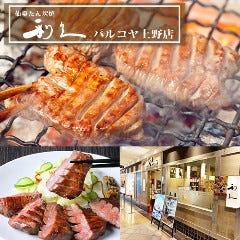 仙臺牛たん炭焼 利久 パルコヤ上野店