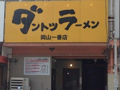 ダントツ ラーメン 岡山 一 番 店