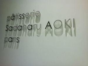 patisserie Sadaharu AOKI paris 東京ミッドタウン店