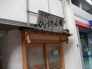 ひょうたん屋 1丁目店 の画像