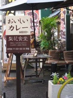 梨花食堂 天満本店